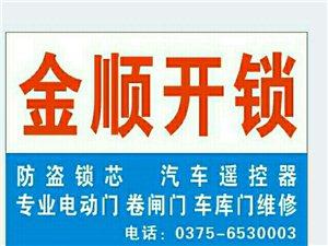 宝丰县专业开锁换锁开汽车锁开保险柜