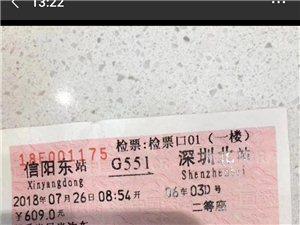 认领火车票