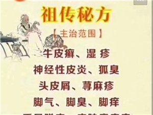 杨增牌皮肤专用药