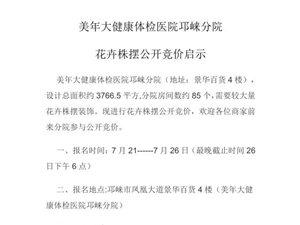 花卉株摆公开竞价