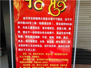 金汉亭自助火锅音乐餐厅招聘了