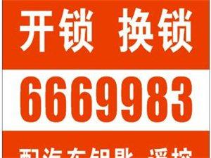 瀘州開鎖換鎖 配車鑰匙 開保險柜6669983