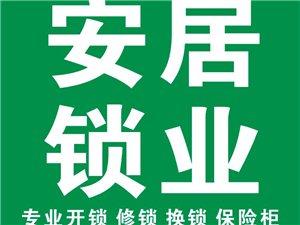 宝丰县安居锁业店