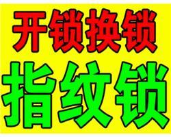 宝丰开锁公司汽车遥控钥匙专营店