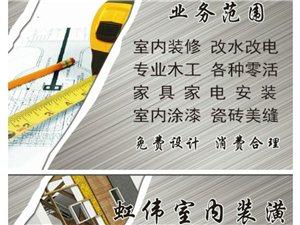 装修:改水电、木工活、灯具安装等各种装修活