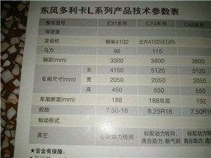 带长期稳定货源出售东风多利卡箱式货车
