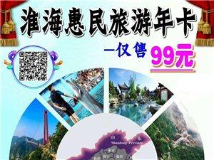 临沂惠民旅游年卡,价值3588