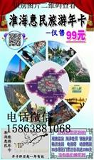 �R沂惠民旅游年卡,�r值3588