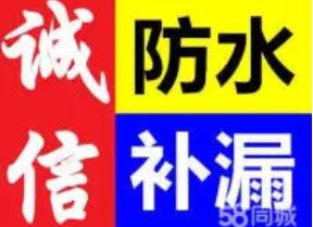 濱州防水,承接大型樓房房頂防水工程,衛生間防水等