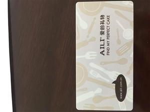 嘉酒地区爱里蛋糕卡内含580。日期不限,用不完,转。十分划算,可当面店内刷卡查看余额后交易。