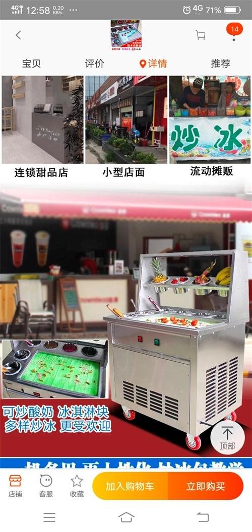 炒冰机刚买来一个月,因不能再那大做生意了,所以想转让,价格面议。