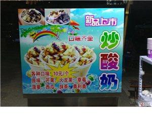夏日大放送,体委也有炒酸奶啦!!
