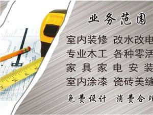 专业木工、改水电等装修