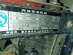 发电机,九成新要的联系6.5千瓦的。