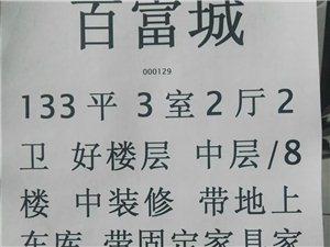 百福城小区3室2厅2卫80万元