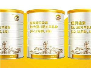 特价处理百跃纽贝能素羊奶粉200元,全新未拆封的,联系电话17830797681,微信qher168...