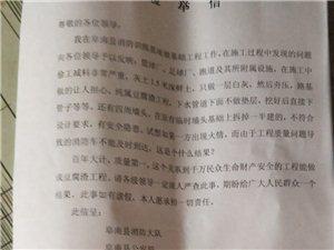 关于消防训练基地豆腐渣工程的情况反应