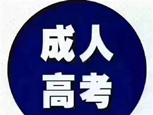 2018成教報名只交100元  (大專、本科)