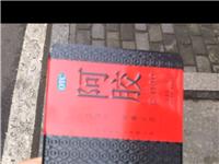 出售东阿阿胶一盒,铁盒250克装。原价1100现在便宜处理了