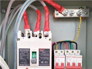 低压配电柜安装,维修。室内外电气线路改造与维护。