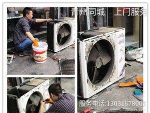 空調移機清洗沖氟維修上門服務