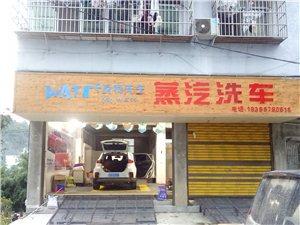 瓦特先生蒸汽洗车店即将开业欢迎各位客户车主前来体验关顾