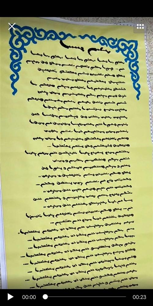 成吉思汗佛字十字绣成品,全手工绣的!尺寸,两米多,可以挂蒙古族学校,或者当装饰品