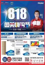 富平国美电器,818嗨购节!