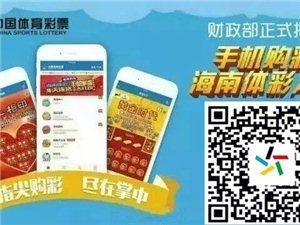 海南省体育彩票管理中心唯一指定的手机购彩平台开售啦