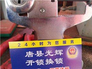 唐县24小时开锁换锁