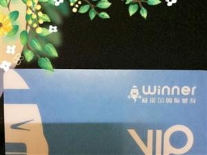 威诺尔健身卡转让,原价1280,现在680转(已含转卡费),有效期至2019年9月,可用于商家联盟打...