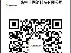 甘肃鑫中正网络科技有限公司强势来袭!