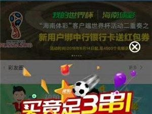 海南体彩官方app