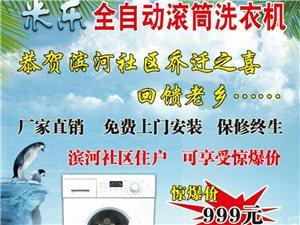 全自動滾筒洗衣機