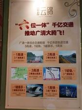 富盈凯旋城二期 富盈云锦  广清产业园5分钟。中国第三条磁悬浮旅游专线连接清远长隆