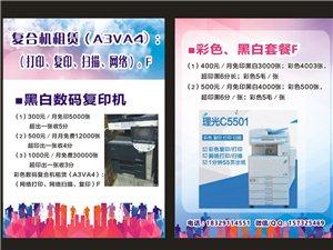 复印机打印机维修出租