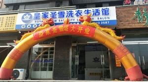 滨江豪庭皇家圣雪洗衣生活馆
