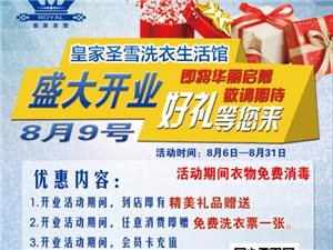 滨江豪庭皇家圣雪洗衣生活馆盛大开业