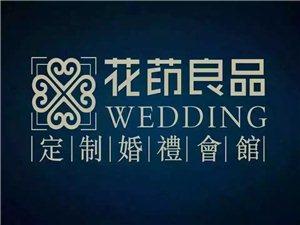黔江花茚良品定制婚禮