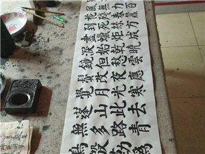王宝民书法