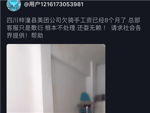 四川梓潼县美团公司拖欠员工工资