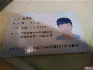 失物招领:捡到一张身份证,请失主尽快来认领!