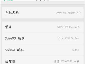 9成新 OPPO r9 plus,国行全网通4+128G玫瑰金,现急售,价格公道,有需要的请速联系
