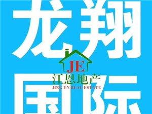 (江景学区房)龙翔国际4室2厅2卫85万元