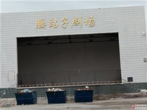 腰站子集贸市场到处都是垃圾,市场变成垃圾场了人们没办法待了