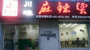 位于温州城二区西门,出兑,房费便宜,费用低,由于家中有事低价出兑,有意者电话咨询,微信6241503...