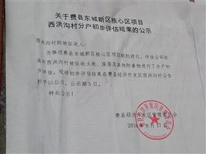 """东城新区西洪沟""""棚改""""初步评估结果出炉"""