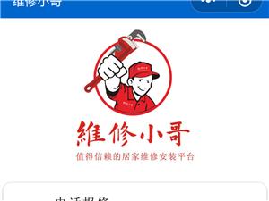 值得信赖的居家维修安装平台——广安维修小哥
