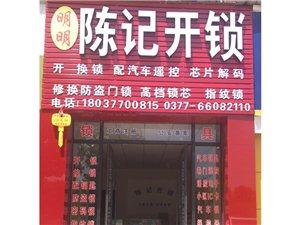 缅甸华纳国际市陈记开锁公司