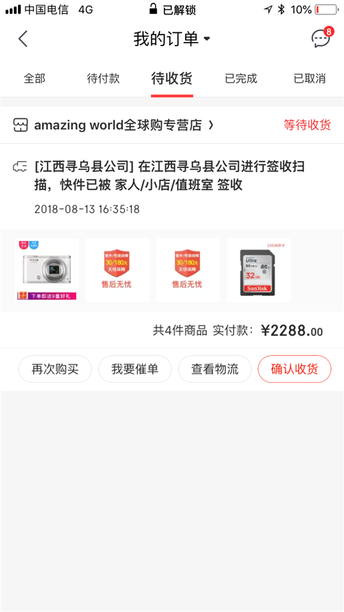 购买不到1个星期,有意者加微信18942267561,卡西欧zr5500美颜